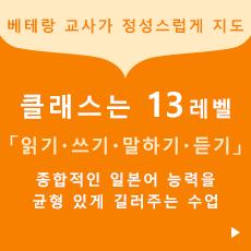 베테랑 교사가 정성스럽게 지도 클래스는 13레벨 종합적인 일본어 능력을 균형 있게 길러주는 수업