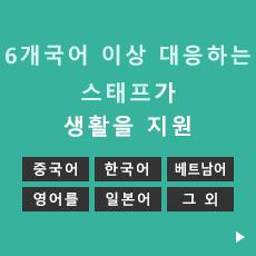 6개국에 대응하는 스태프가 생활을 지원 일본어, 한국어, 중국어, 몽골어, 베트남어, 영어를